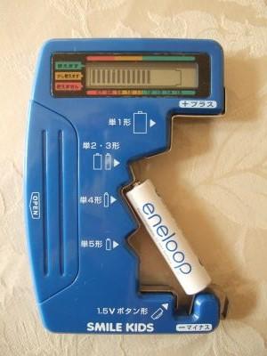 エネループ 電池チェッカーとしても活躍中のうちの電池チェッカー君